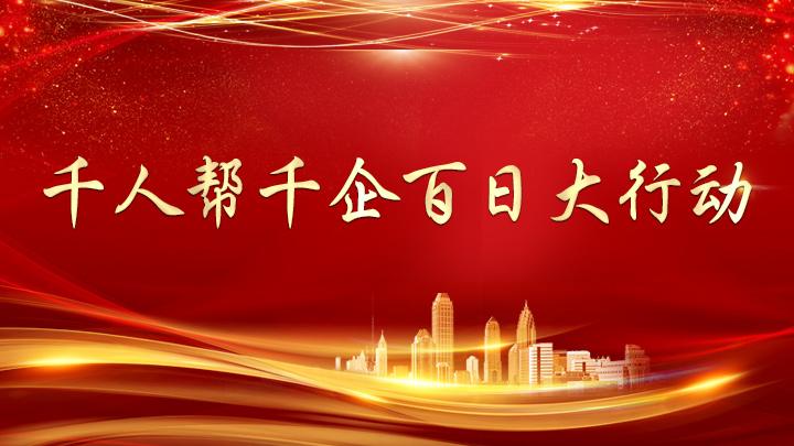 长沙县:主动积极做好服务工作 为企业排忧解难