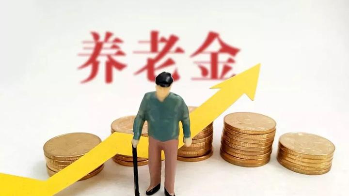 长沙城乡居保基础养老金提高至每人每月198元