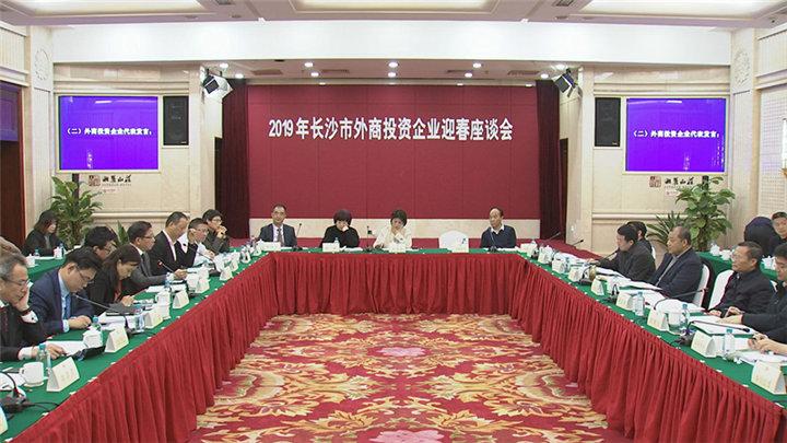 胡忠雄参加2019年长沙市外商投资企业迎春座谈会