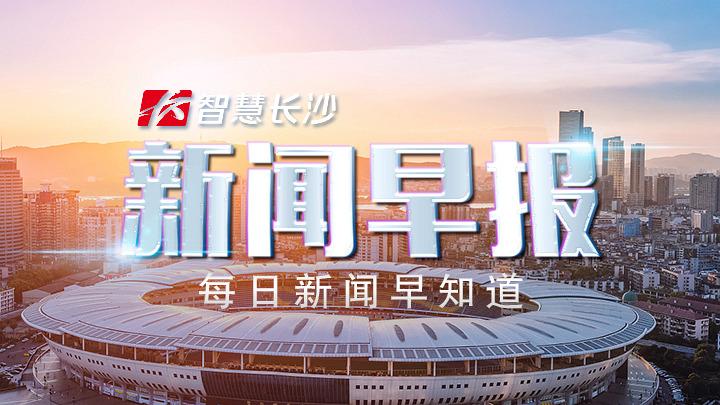 新闻早报丨长沙火车南站春运增开12趟夜间临时高铁;湖南去年旅游总收入8355.73亿元 同比增长16.49%