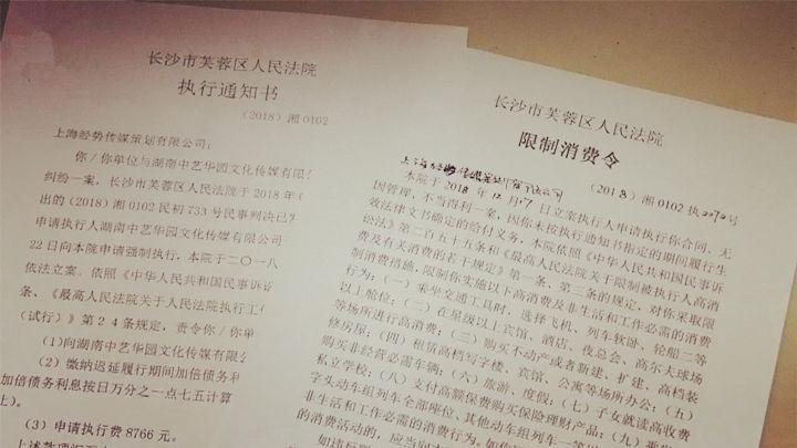 影视公司收了钱未植入广告,法官赴上海追回合同款