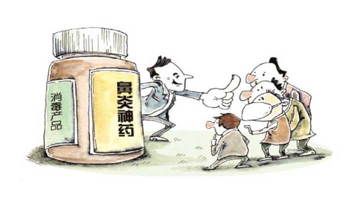 """""""400年鼻炎神药""""实为消毒产品 企业3招套住消费者"""