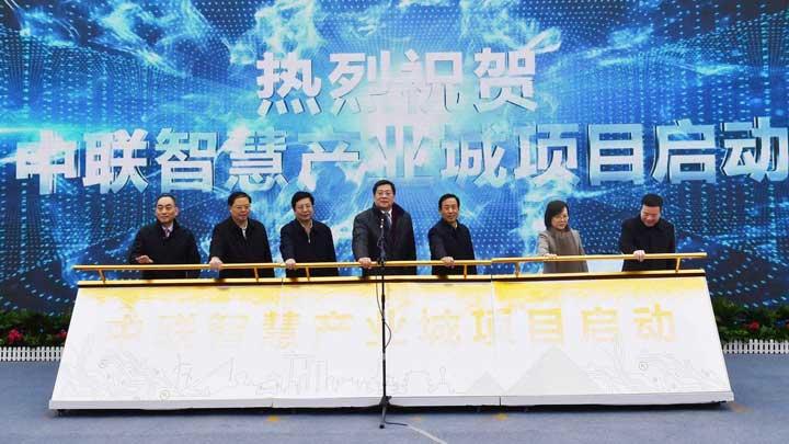中联智慧产业城项目启动建设 杜家毫宣布项目启动 许达哲讲话