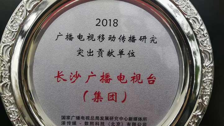 长沙市广播电视台(集团)荣获2018广电移动传播研究突出贡献单位