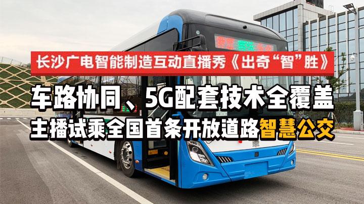 """《出奇""""智""""胜》④:湖南首条开放道路智慧公交长沙开跑"""