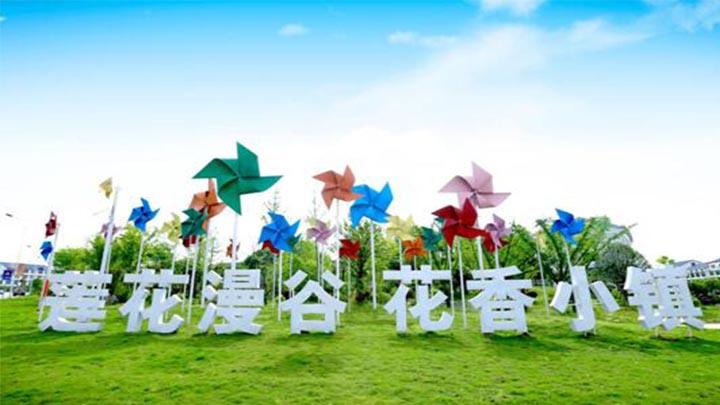 2019长沙(莲花)新春花市暨岳麓区特色农产品推介会即将开幕