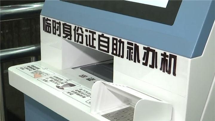 """忘带身份证上不了火车?长沙火车站新增""""神器""""助力春运"""