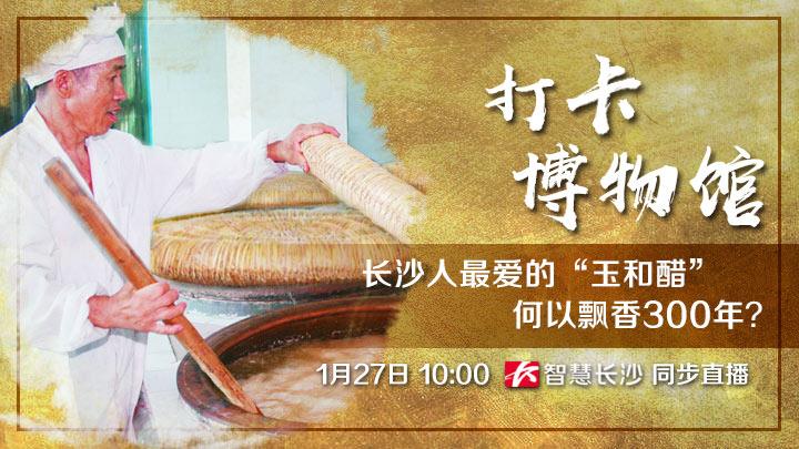 """玉和醋文化博物馆:长沙人最爱的""""玉和醋""""何以飘香300年?"""