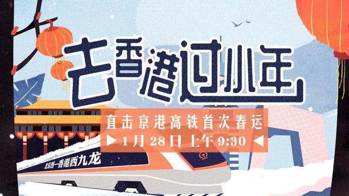去香港过小年!直击京港高铁首次春运