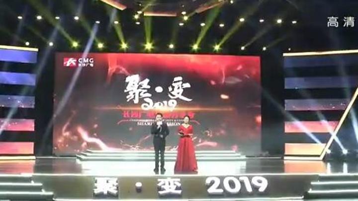 """""""聚·变2019""""长沙广电守正创新谋新局"""