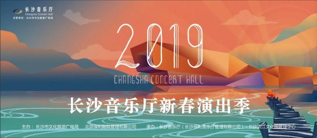 春节去哪儿?!长沙音乐厅春节开放安排请收下!!!