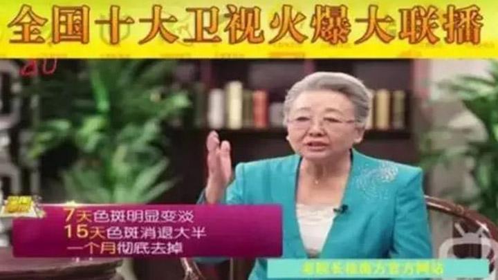 人民日报批虚假中医药广告:一些人员虚构身份,夸大功效