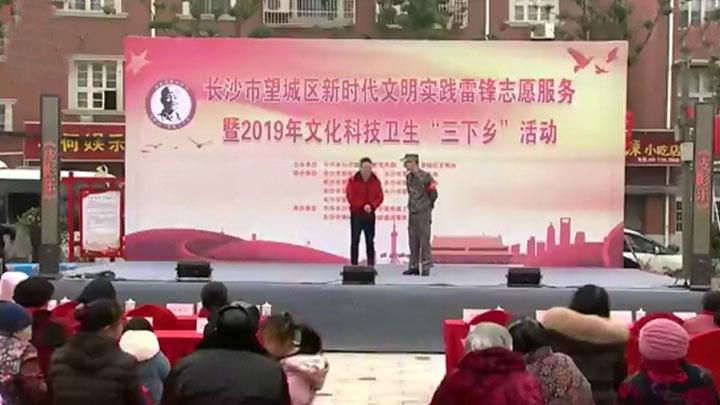 """望城区:雷锋志愿服务暨""""三下乡""""活动年味十足"""