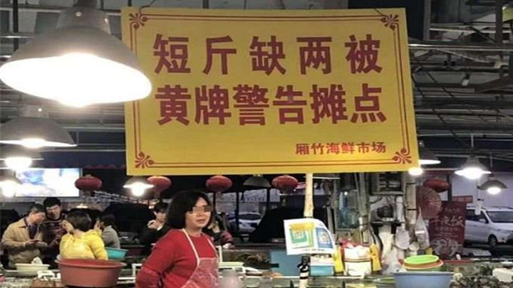 """海鲜摊缺斤短两被挂""""巨型黄牌""""警告 摊主表情亮了"""