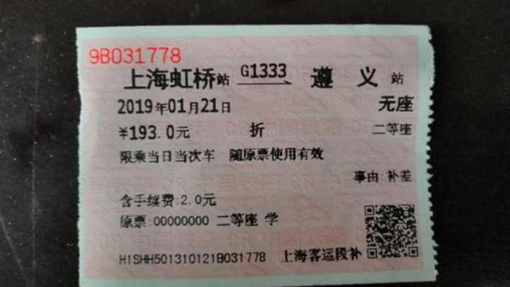 学生购打折票上车被补全票,12306:乘车区间需盖学校章
