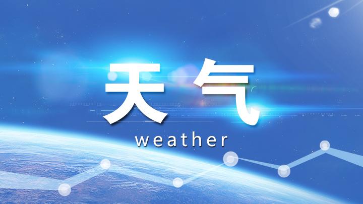 """湖南春节气温乘上""""过山车"""" 大年初三前气温高"""