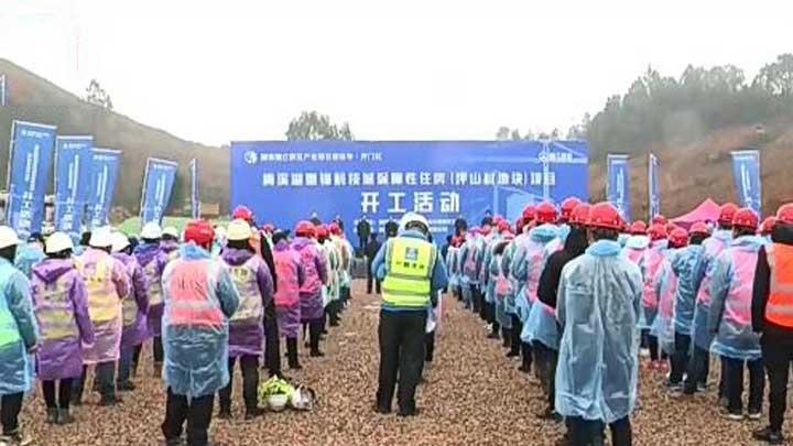 湘江新区雷锋科技城保障性住房项目开工