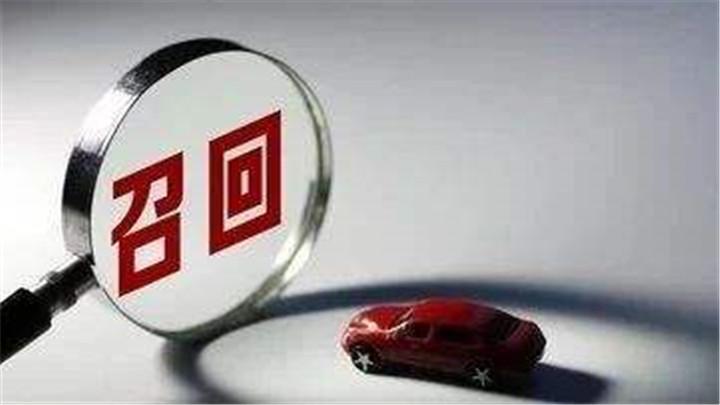 超64万辆缺陷汽车在2019年1月被召回
