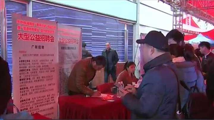 """2019湖南省""""春风行动""""启动 首场招聘会为农村求职者提供岗位1万个"""