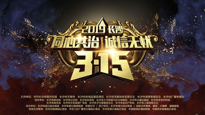 2019长沙市3.15晚会启动,亮点提前看!