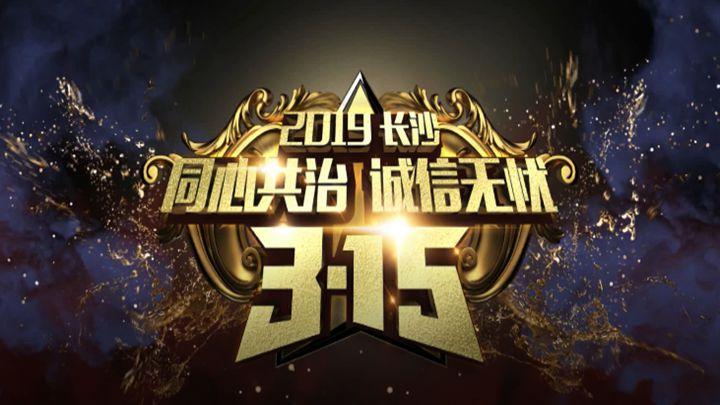 """""""同心共治 诚信无忧""""——聚焦2019长沙市3·15晚会"""