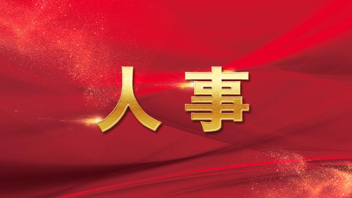 省委决定:朱健同志任长沙市委副书记