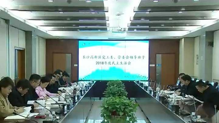 高新区召开党工委班子2018年度民主生活会