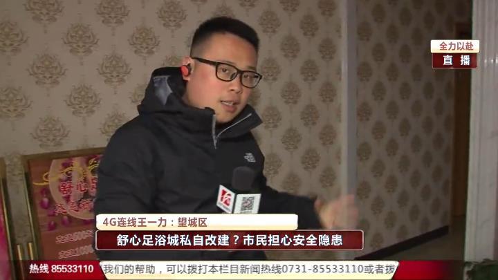 4G连线王一力:望城区舒心足浴城私自改建?市民担心安全隐患