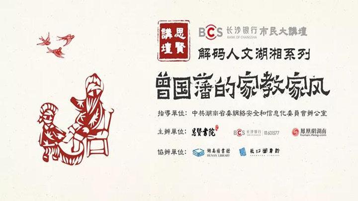 讲座预告   唐浩明:曾国藩的家教家风