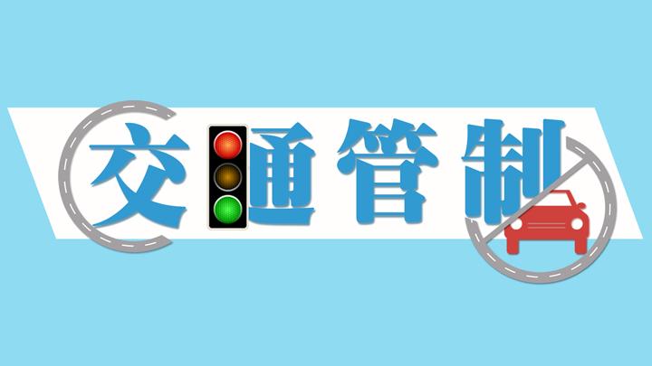 提醒!长沙太平路全封闭交通限制,出行请绕道