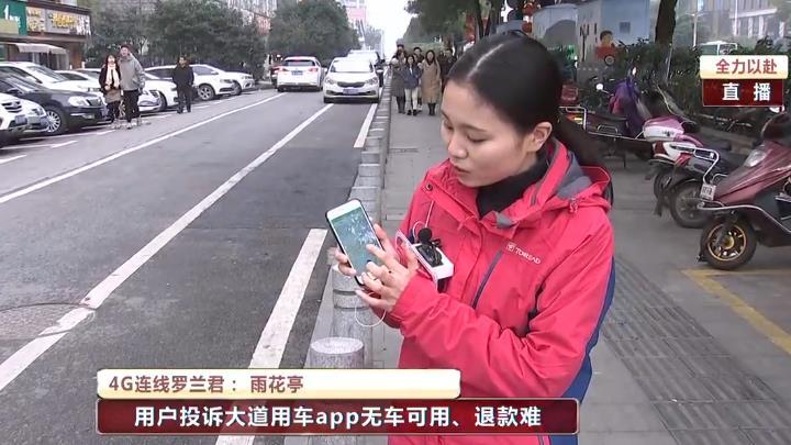 4G连线罗兰君: 雨花亭用户投诉大道用车app 无车可用、退款难