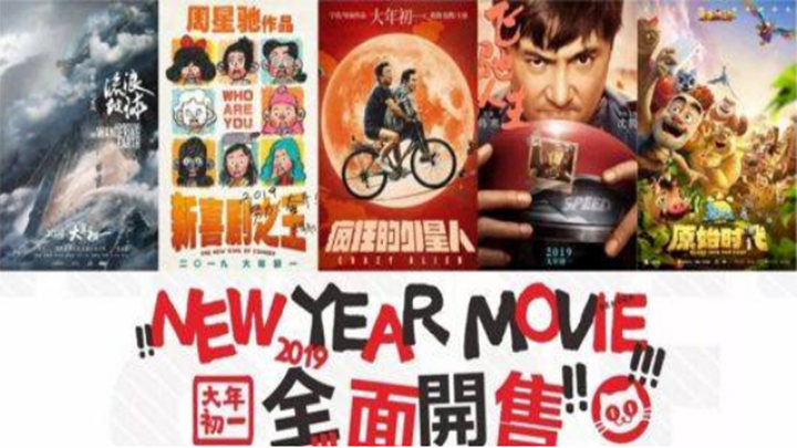 """""""小花""""、""""鲜肉""""不再是票房保证,春节档电影热度显著提升"""
