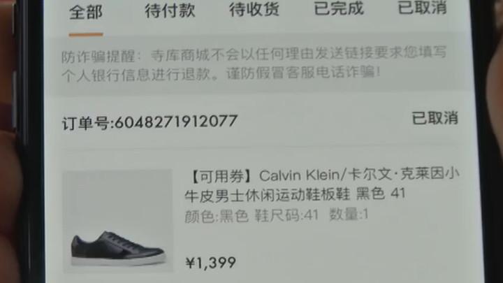 天天315:惊!男子2017年网购一双男鞋 至今未收到货?