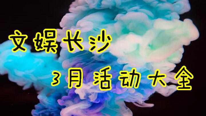 文娱长沙 | 3月活动大全