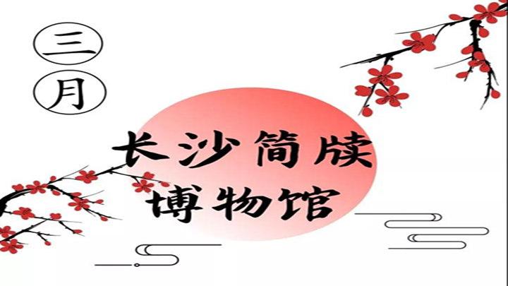 活动 | 长沙简牍博物馆2019年3月活动预告