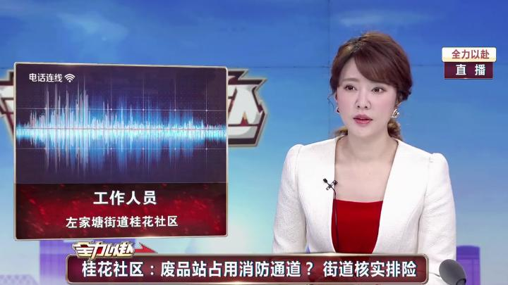 桂花社区:废品站占用消防通道? 街道核实排险