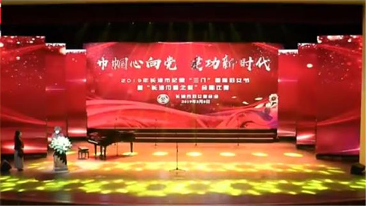 """长沙举行纪念""""三八""""国际妇女节表彰大会"""