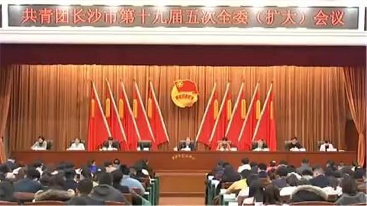 共青团长沙市第十九届五次全委(扩大)会议召开