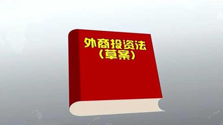 外商投资法草案:鼓励外商投资