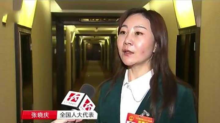 全国人大代表张晓庆建言开放崛起:企业走得出去 人才留得下来