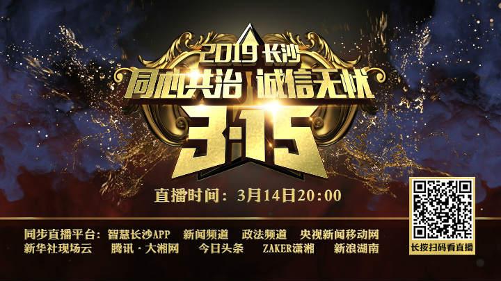 """直播回看:""""同心共治 诚信无忧""""——2019长沙市3·15晚会"""