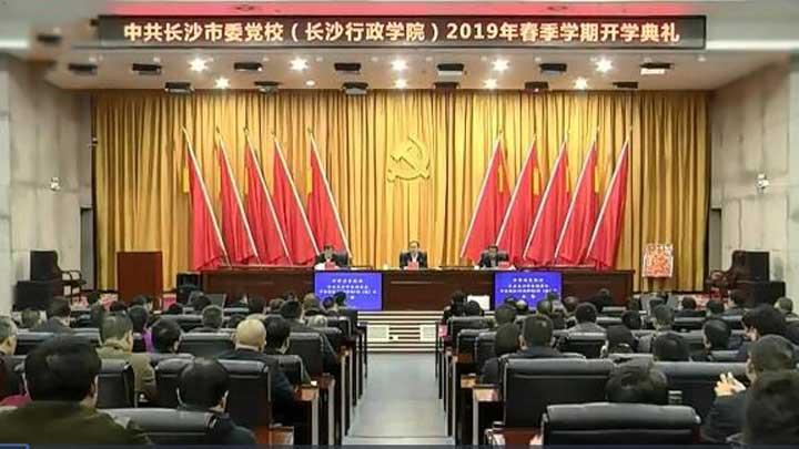 市委党校(行政学院)2019年春季学期开学典礼举行