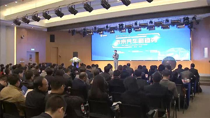中国新能源及智能汽车产业投资联盟项目对接会举行