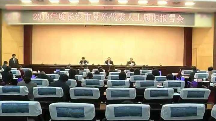 长沙市党外代表人士履职报告会举行