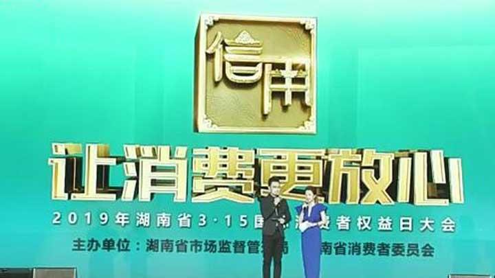 湖南省3·15消费者权益日大会举行 全省消费者整体满意度达69%