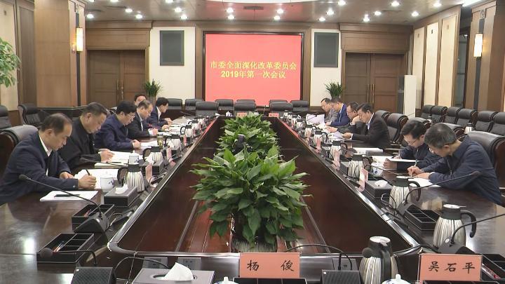 胡衡华:以更强的省会担当把全面深化改革推向深入
