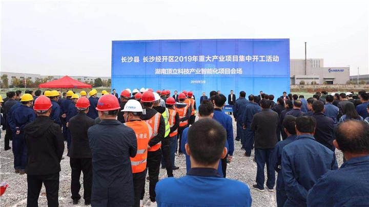 总投资60亿!长沙经开区、长沙县15个项目集中开工
