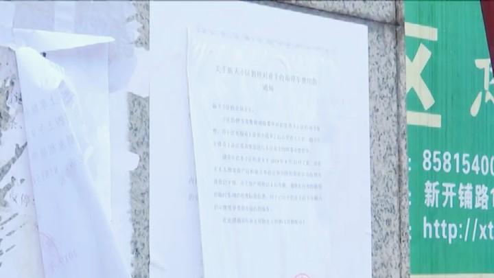 天天315:长沙新天小区物业违规收取停车费,社区叫停