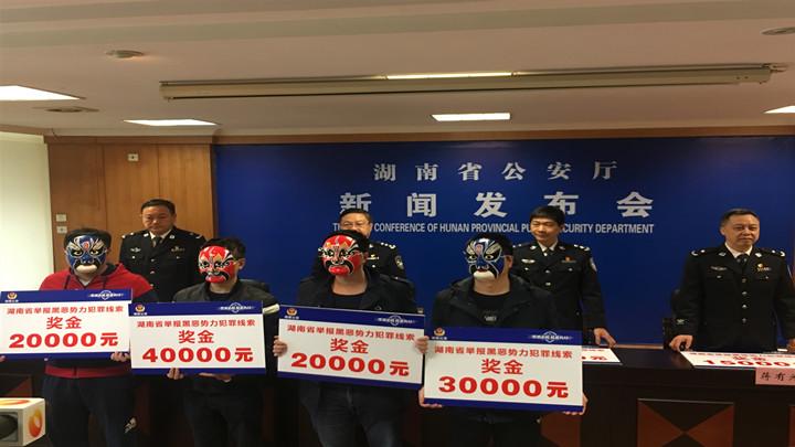 湖南省公安厅今日集中兑现举报黑恶势力犯罪奖励,单人最高奖励4万元