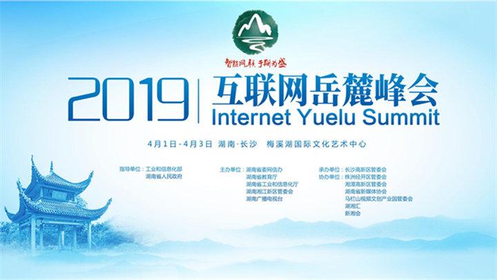智能网联 于斯为盛——2019互联网岳麓峰会